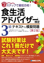 表紙: 3ステップで最短合格! 食生活アドバイザー(R)検定3級 テキスト&模擬問題[第2版]   村井美月