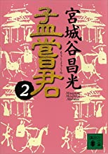 表紙: 孟嘗君(2) (講談社文庫) | 宮城谷昌光