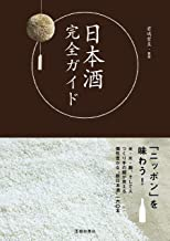 表紙: 日本酒完全ガイド (池田書店) | 君嶋 哲至
