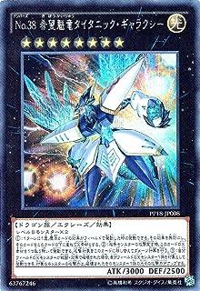 Yu-Gi-Oh Number 38: Hope Harbinger Dragon Titanic Galaxy PP18-JP008-SI