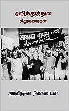 ஹிந்துத்துவ சிறுகதைகள்: ஹிந்துத்துவ சிறுகதைகள் | Short stories based on Hindutwa ideology (Tamil Edition)