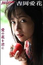 表紙: 吉岡愛花 愛の花を君に 週刊ポストデジタル写真集 | 吉岡愛花