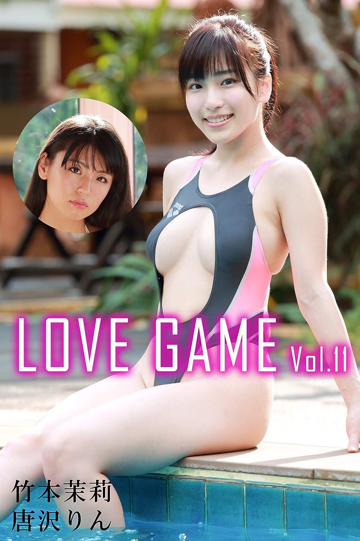 勇敢なラボ一節LOVE GAME Vol.11 / 竹本茉莉 唐沢りん