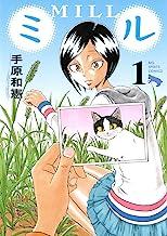 表紙: ミル(1) (ビッグコミックス) | 手原和憲