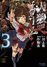 表紙: 人狼ゲーム(3) (バンブーコミックス)   小独活