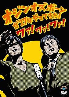 オジンオズボーン単独ライブオジンオズボーンが17年やってきた!ワァ!ワァ!ワァ! [DVD]...