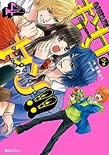 表紙: お女ヤン!! イケメン☆ヤンキー☆パラダイス(4) (魔法のiらんどコミックス) | 貴里 みち
