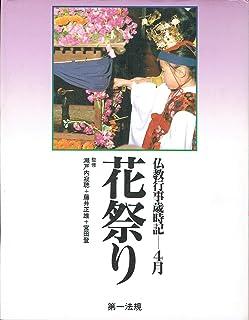 花祭り (仏教行事歳時記)