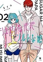 表紙: シュガーなパパとソルトな娘: 2 (comic POOL) | ミイコ