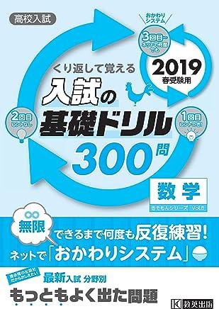 高校入試の基礎ドリル300問 数学 2019年春受験用 (高校入試キソモンシリーズ)