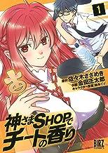 表紙: 神さまSHOPでチートの香り (1) (バーズコミックス)   金田正太郎