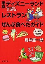 表紙: TDLレストランぜんぶ食べたガイド 全土産店紹介付(新潮文庫) | 堀井 憲一郎