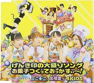 げんき印の大盛りソング/お菓子つくっておっかすぃ‾!