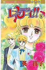 レディ!!(ひとみ・コミックス版) 9 Kindle版