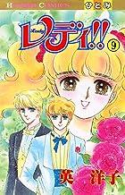 レディ!!(ひとみ・コミックス版) 9