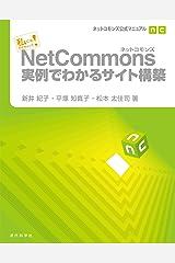 ネットコモンズ公式マニュアル NetCommons実例でわかるサイト構築 Kindle版
