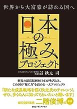 表紙: 日本の極みプロジェクト 世界から大富豪が訪れる国へ | 秋元 司