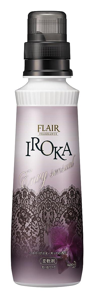 リマ前置詞歌手フレアフレグランス 柔軟剤 IROKA(イロカ) Envy Sensual(エンヴィ センシュアル) 本体 570ml
