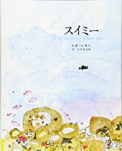 Swimmy (Japanese Edition)