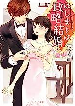 表紙: はじまりは政略結婚 (ベリーズ文庫) | 花音莉亜