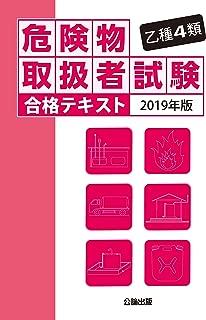 乙種4類危険物取扱者試験 合格テキスト 2019年版