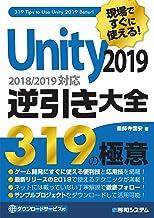 表紙: 現場ですぐに使える! Unity 2019逆引き大全319の極意 | 薬師寺国安