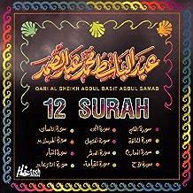 Surah Al Jinn