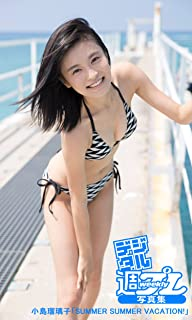 <デジタル週プレ写真集> 小島瑠璃子「SUMMER SUMMER VACATION!」 週プレ PHOTO BOOK...