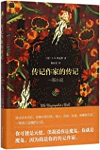 The Biographer's Tale (Chinese Edition)