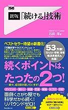 表紙: 新版「続ける」技術 Forest2545新書 | 石田淳
