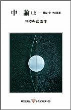 中論―縁起・空・中の思想 (上) (レグルス文庫 (158))