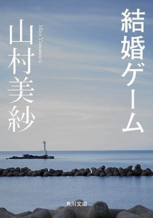 結婚ゲーム (角川文庫)
