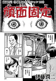 顔面固定(伊藤潤二コレクション 103) (朝日コミックス)