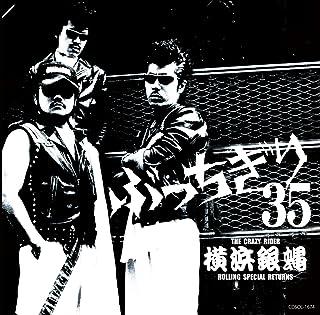 横浜銀蝿35周年&リーダー嵐還暦記念アルバム「ぶっちぎり35 ~オールタイム・ベスト」...
