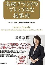 表紙: 高級ブランドのプレミアムな接客術 | 岩倉 正枝