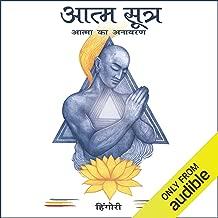 Aatma Sutra: Aatma Ka Anavaran (Hingori Sutras)