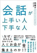 表紙: 会話が上手い人 下手な人 | 森優子