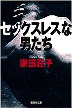 表紙: セックスレスな男たち (集英社文庫)   家田荘子