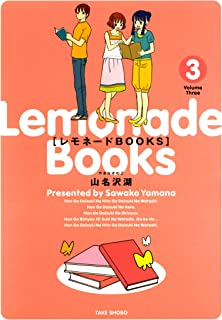 レモネードBOOKS (3) (バンブーコミックス 4コマセレクション)