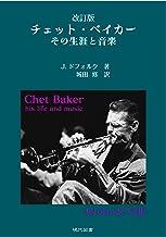 改訂版 チェット・ベイカー その生涯と音楽