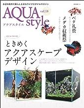 表紙: AQUA style (アクアスタイル) Vol.18 | AQUA style編集部
