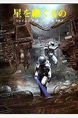 星を継ぐもの (創元SF文庫) Kindle版