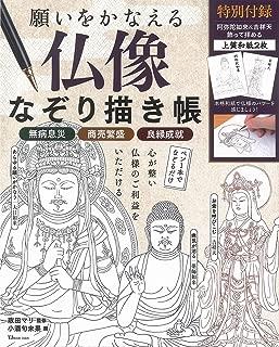 願いをかなえる 仏像なぞり描き帳 (TJMOOK)