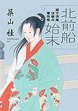 表紙: 緒方洪庵 浪華の事件帳 : 2 北前船始末〈新装版〉 (双葉文庫) | 築山桂