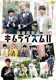 木村良平のキムライズムII [DVD]