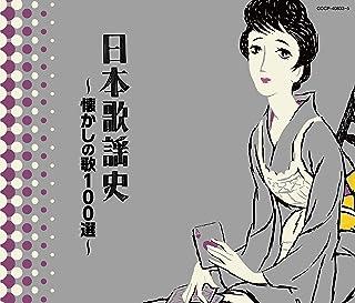 決定盤 日本歌謡史 懐かしの歌100選