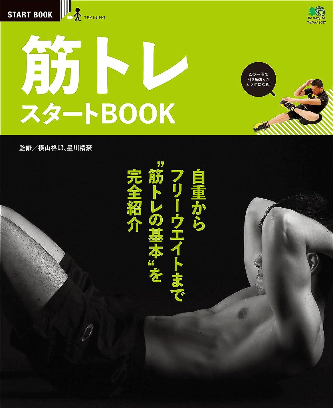 無法者耐久目の前の筋トレ スタートBOOK[雑誌] エイ出版社のスタートBOOKシリーズ