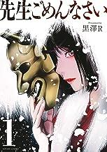 表紙: 先生ごめんなさい : 1 (アクションコミックス) | 黒澤R