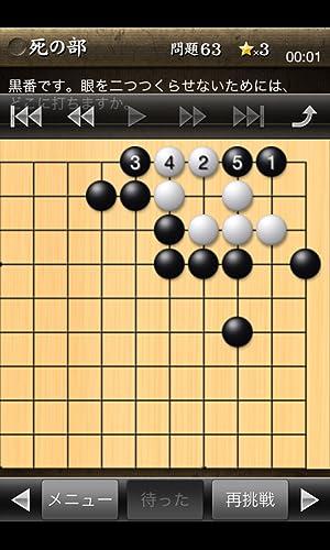 『実戦詰碁』のトップ画像