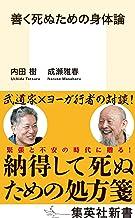 表紙: 善く死ぬための身体論 (集英社新書) | 内田樹